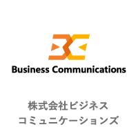 株式会社ビジネスコミュニケーションズ